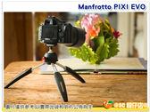 直播套組 送TwistGrip 手機夾 + LUMIMuse 8 LED 補光燈 Manfrotto PIXI EVO 黑色 輕巧腳架 公司貨