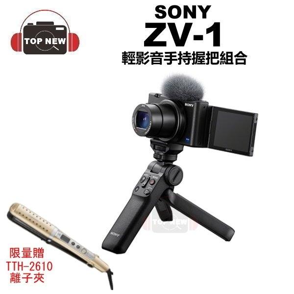 (贈離子夾) SONY 索尼 相機 Digital Camera ZV-1 vlog 手持握把組合 相機 大光圈 翻轉螢幕 輕影音 公司貨
