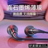 耳機入耳式降噪高音質耳塞HiFi手機通用男女有線側睡不壓耳尼龍布線手機電腦重低音