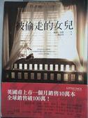 【書寶二手書T1/翻譯小說_MFC】被偷走的女兒_蘇菲漢娜