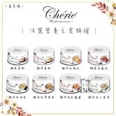 Cherie法麗〔保健主食貓罐,8種口味,80g,泰國製〕(一箱24入)
