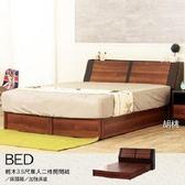 【久澤木柞】輕木多功能收納3.5尺單人二件組(床頭箱+床底)-胡桃色