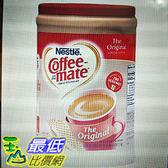 [COSCO代購 如果沒搶到鄭重道歉] W1541334 雀巢咖啡伴侶奶精 1.5公斤 X 6罐