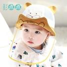 嬰兒防飛沫帽子夏季薄款寶寶防護帽兒童面罩疫情防護面部罩防疫帽