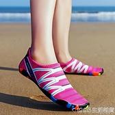 情侶旅游沙灘鞋女貼膚鞋健身跑步機鞋男游泳潛水鞋海邊涉水浮潛鞋 1995生活雜貨