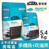 *KING*【免運】ACANA愛肯拿 太平洋饗宴 挑嘴貓無穀配方(多種魚+玫瑰果)5.4kg.貓糧