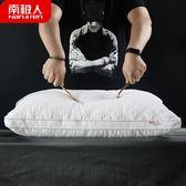 枕頭—南極人全棉枕頭枕芯成人 酒店羽絲絨護頸枕頭單人學生 英雄聯盟