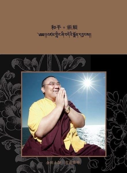 徐清原 和平祈願 CD(購潮8)