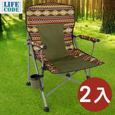 LIFECODE《浩克民族風》高承重加寬折疊扶手椅(附杯架)-綠色(2入組)