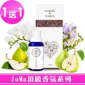 【愛戀花草】英國梨與小蒼蘭 水氧薰香精油 10ML (JoMa系列)《買一送一 / 共2瓶》