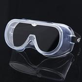 防霧防飛濺護目鏡隔離眼罩醫用防疫防飛濺護眼可配防藍光鏡防風沙 橙子精品