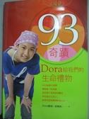 【書寶二手書T7/勵志_HQW】93奇蹟-Dora給我們的生命禮物_蘇惠娟