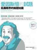 (二手書)愛因斯坦的試題!拓展眼界的解題知識