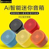智慧音箱 KASINUO智慧K62音箱AI智慧藍芽無線小度機器人無線戶外運動小音響 【米家科技】