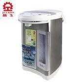 晶工 5L電熱水瓶 JK-8350~B【愛買】