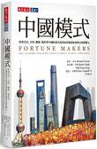 (二手書)中國模式:阿里巴巴、吉利、聯想、萬科等中國財富自造者如何創造財富與全..