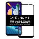 全膠滿版 M11 6.4吋 三星SAMSUNG 手機專用 9H硬度 全屏 鋼化玻璃 保護貼 防刮 螢幕貼膜