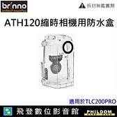 brinno ATH120 縮時攝影戶外防水盒 for TLC200Pro BCC200 BCC200PRO 防水殼