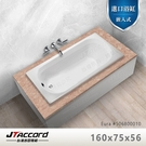 【台灣吉田】EU-160 嵌入式壓克力進口浴缸(空缸)160x75x56cm