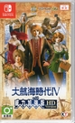 【玩樂小熊】現貨 Switch遊戲 NS 大航海時代 4 with 威力加強 HD 版 中文版