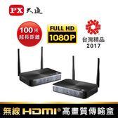 PX大通 WTR-PRO 超長距離-無線HDMI高畫質傳輸盒