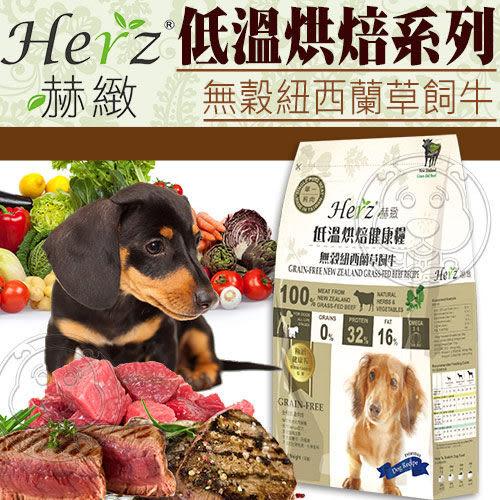 【zoo寵物商城】  Herz赫緻》低溫烘焙健康狗糧-無穀紐西蘭草飼牛-908g