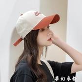 彌潮帽子女韓版新款潮春夏棒球帽小清新時尚撞色鴨舌帽情侶運動帽 夢幻衣都