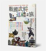 (二手書)戰國武將巡禮之旅:尋訪與名將有淵源的城、神社、博物館、墓地