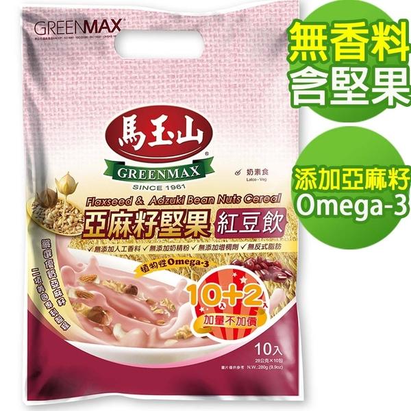 【馬玉山】亞麻籽堅果紅豆飲(10入)+免費加量2小包~新品上市