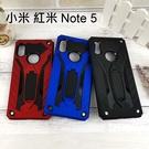魅影防摔保護殼 小米 紅米 Note 5 (5.99吋) 支架手機殼