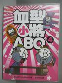 【書寶二手書T6/繪本_IRY】血型小將ABO(4)_樸東宣