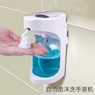 歐碧寶自動泡沫洗手液機 感應皂液器 洗手液瓶給皂液盒洗手機壁掛 夏末之戀
