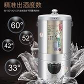釀酒器 小型釀酒設備家用釀酒機制酒設備全自動純露機蒸酒器蒸餾器自釀白 非凡小鋪 igo