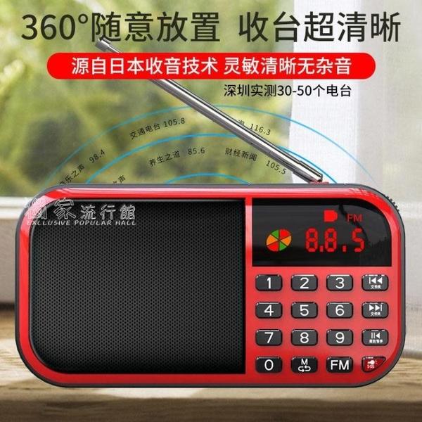 收音機金正老年人收音機多功能大音量便攜式插卡小音響迷你唱戲機播放器 快速出貨