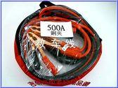 【吉特汽車百貨】- 500A救車線【電機師-電瓶急救線】8呎長-銅製電瓶夾【附收納袋】