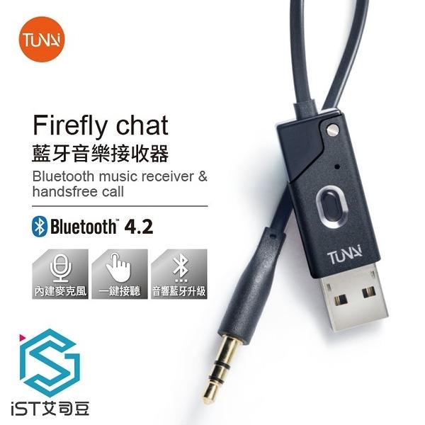 【TUNAI】Firefly chat藍牙音樂接收器 一鍵接聽