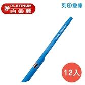 PLATINUM 白金B-7 藍色0.7原子筆 12入/盒