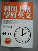 【書寶二手書T7/語言學習_A7Y】利用上班學好英文_楊偉凱
