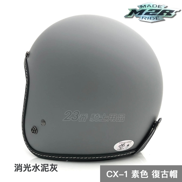 M2R CX-1 素色 消光水泥灰 復古帽|23番 半罩 安全帽 3/4罩 內襯全可拆 加購鏡片