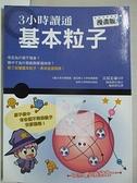 【書寶二手書T8/科學_CLC】3小時讀通基本粒子(漫畫版)_江尻宏泰