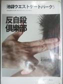 【書寶二手書T6/一般小說_ILJ】反自殺俱樂部_石田衣良