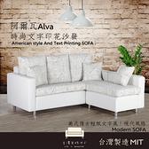 L型沙發預購品【UHO】「久澤木柞」阿爾瓦Alva美式復古報紙文字風L型沙發含腳椅/免運