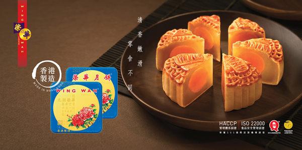 獨家八五折 香港榮華月餅 雙黃白蓮蓉 全祥茶莊 現貨 免運