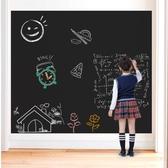 壁貼兒童黑板貼白板貼黑板牆家用教學塗鴉牆膜可擦寫自黏牆貼紙可移除【全館免運九折下殺】