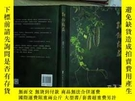 全新書博民逛書店耕餘話蔬。、Y203004 譚耀文 著 廣東科技出版社 ISBN