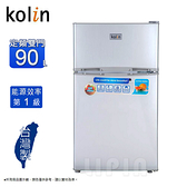 Kolin歌林90公升一級雙門小冰箱 KR-SE20915~含運(貨物稅補助申請)