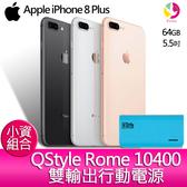 分期0利率  Apple iPhone 8 Plus 64GB 5.5 吋 智慧型手機『贈QStyle Rome 10400 雙輸出行動電源 』