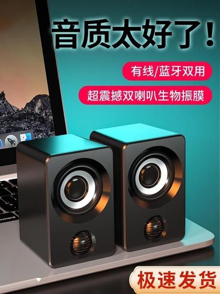 電腦音響 小音箱臺式機筆記本家用有線藍牙低音炮桌面外放揚聲器【新品狂歡】