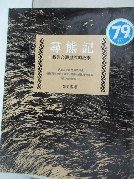 【書寶二手書T1/動植物_EVZ】尋熊記:我與台灣黑熊的故事_黃美秀