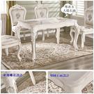 【水晶晶家具/傢俱首選】JF0867-1艾唯兒4.3 尺白色銀邊雕花寒冰玉石面餐桌~~餐椅另購